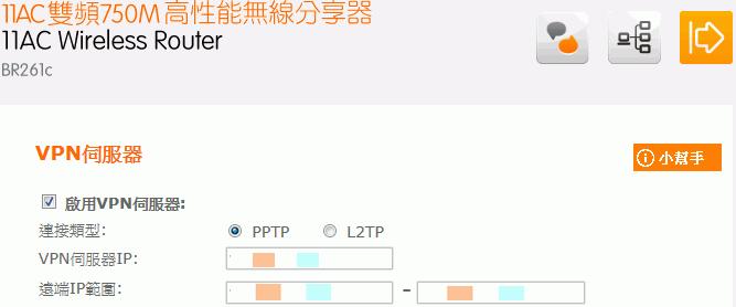VPN Server 設定 IP